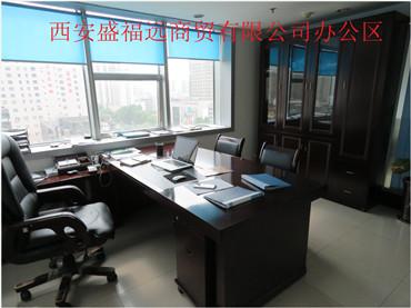 西安盛福远商贸有限公司办公环境