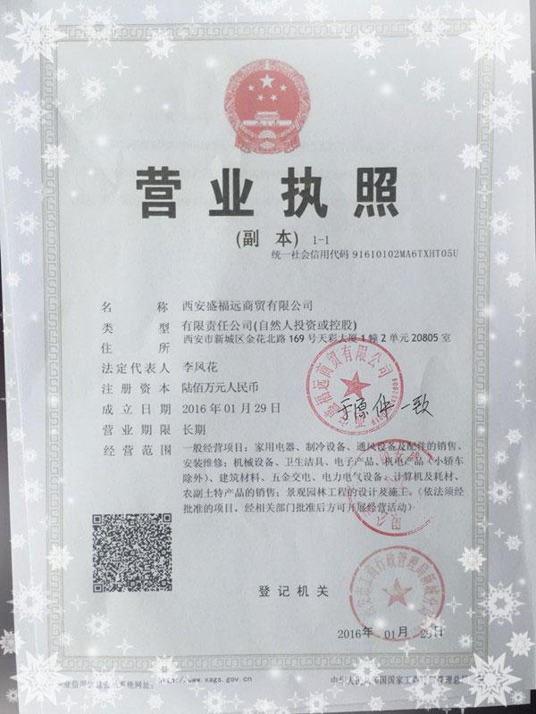 西安盛福远商贸有限公司营业执照