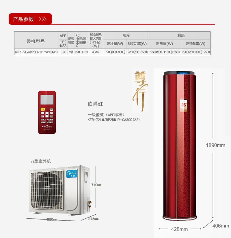 美的KFR-51LW/BP3DN1Y-YA100(B1)2匹变频柜式空调的机身尺寸及其参数