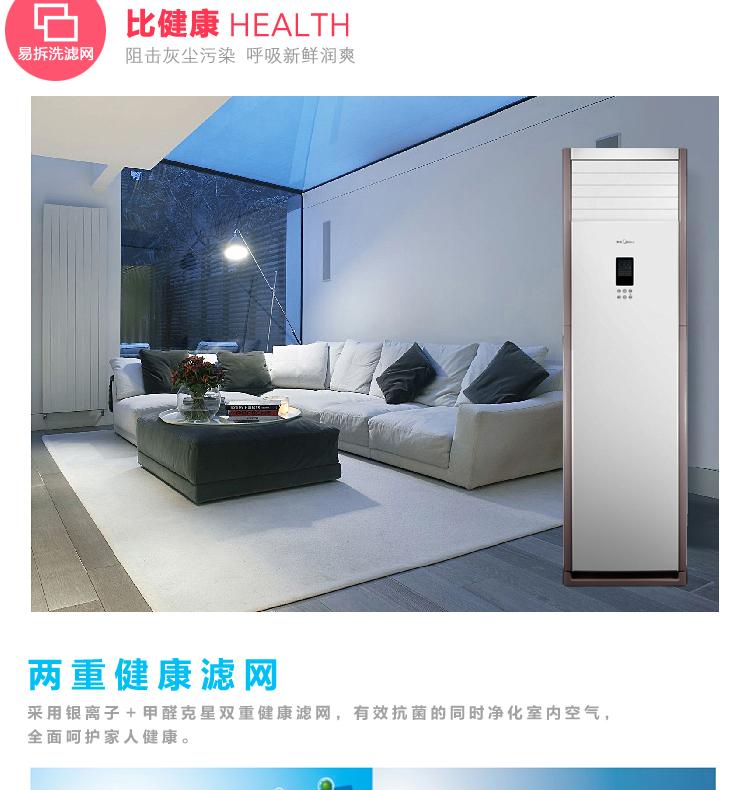 美的KFR-51LW/DY-PA400(D3)大2匹定速冷暖柜机立式空调采用易拆洗滤网,阻止灰尘污染,呼吸清新润爽