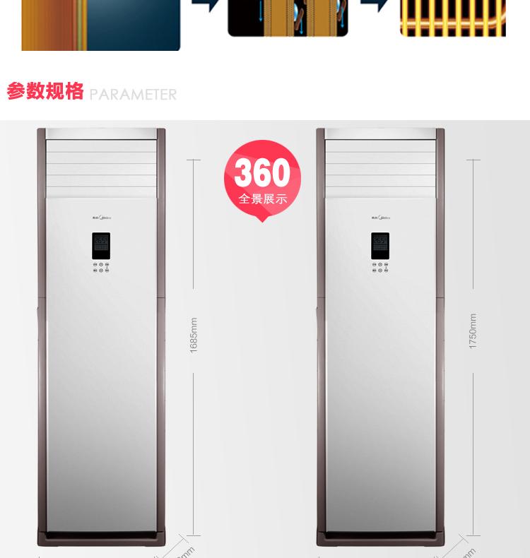 美的KFR-51LW/DY-PA400(D3)大2匹定速冷暖柜机立式空调的尺寸规格