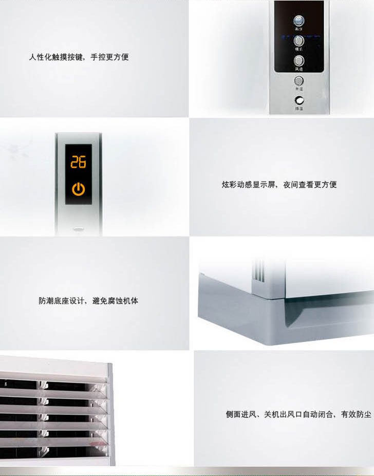 志高KFR-72LW/AS36+N3健康宝独立除湿柜式空调按键个性,显示屏查看方便,底座防潮,关机后风口闭合,可有效防尘