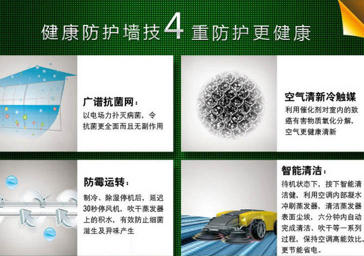 广谱抗菌网、空气清新冷触媒、防霉运转、智能清洗四重防护技术,更健康
