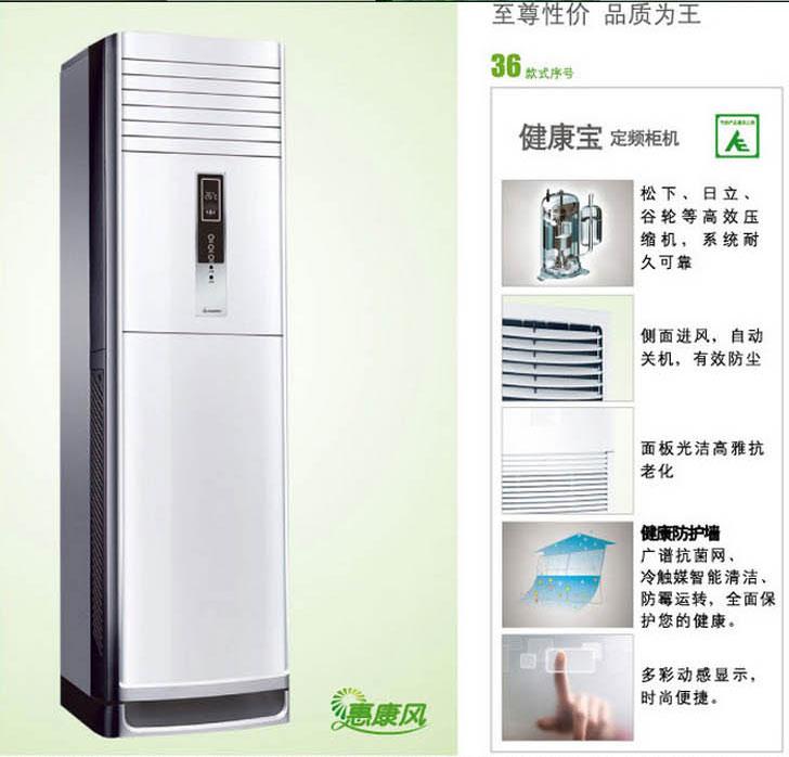 志高KFR-72LW/AS36+N3健康宝独立除湿柜式空调无论在配置和性能方面都做到了行业领先的水平