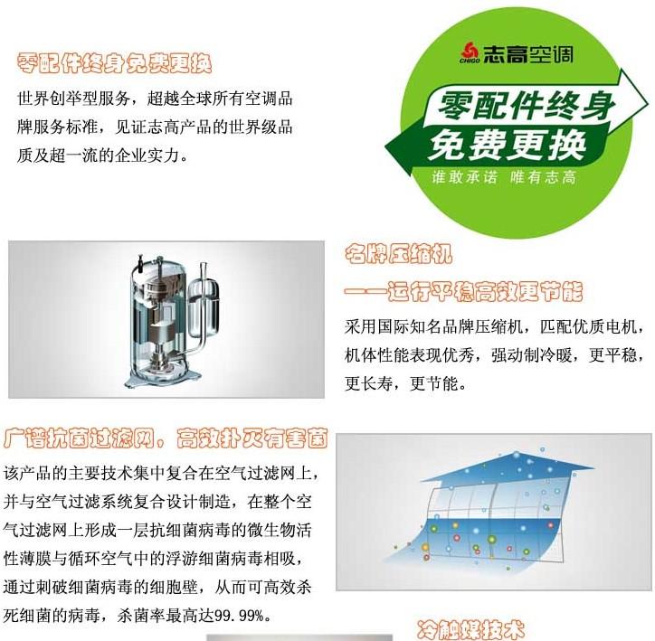 志高KFR-120LW/E41+N3柜式空调运行声音小,平静,零件终生免费更换,采用广谱抗菌过滤网,可高效扑灭有害菌