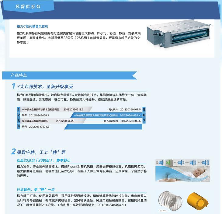 """格力中央空调的产品特色:1、7大专利技术,全新升级享受。2、极致宁静,无上""""静""""界"""