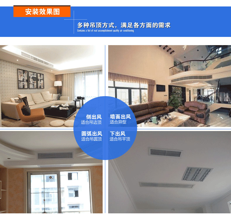 格力中央空调完美融合家装安装效果图