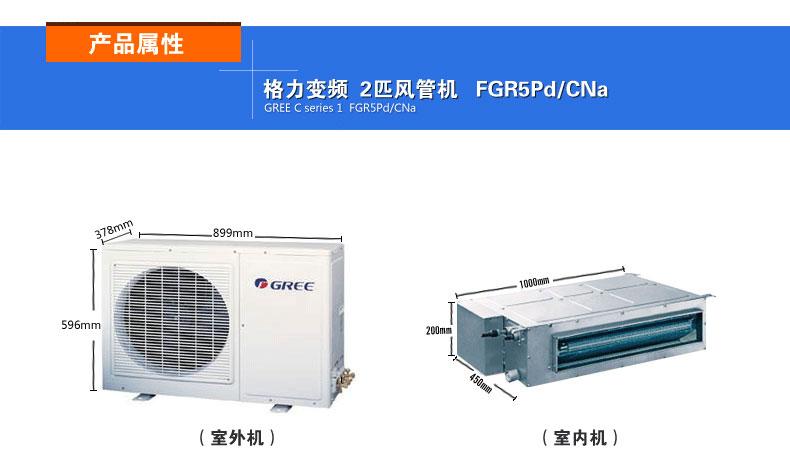 格力变频空调2匹风管机FGR5Pd/CNa尺寸参数