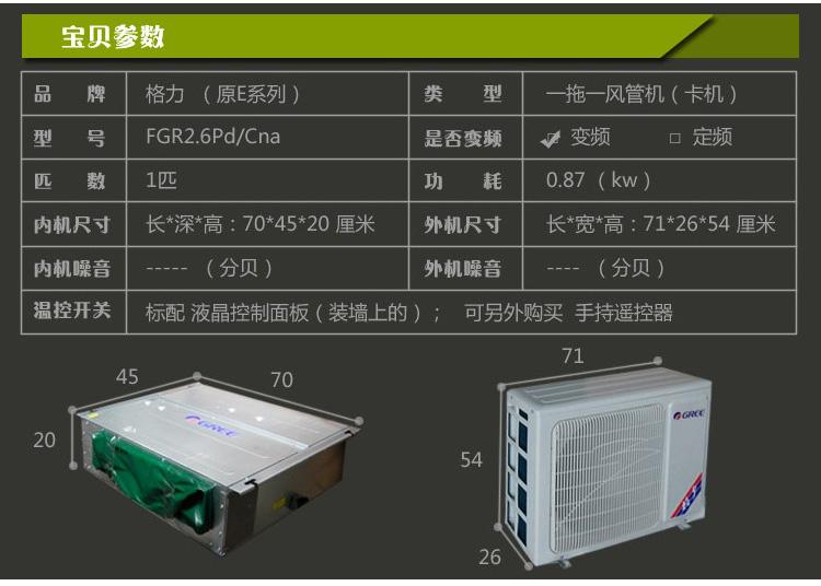 格力FGR2.6Pd/CNa 直流变频系列大1匹 风管机产品详细参数